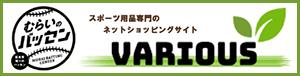オンラインショップ -Various-